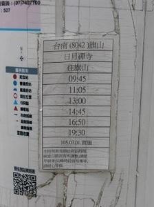 103.日月禅寺から旗山行き時刻表.jpg