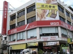 111.旗山枝仔冰城.jpg