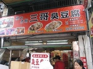 118.三哥臭豆腐.jpg