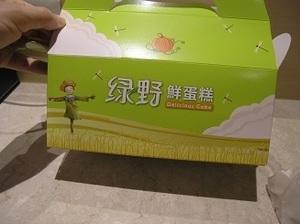 161.�獄�鮮蛋糕の箱2.jpg