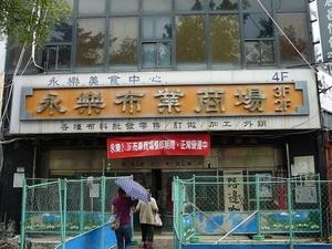 176.永楽布業商場入口.jpg