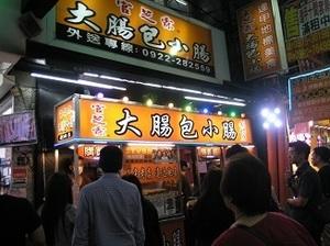 18.大腸包小腸の店.jpg