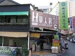 2.阿好姨家常菜.jpg
