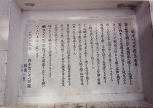 207.日本パゴダ建立の由来.jpg