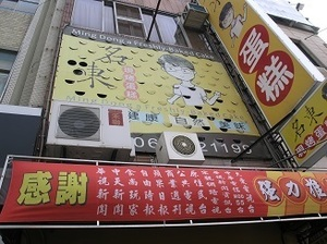 239.名東傳統現烤蛋糕.jpg
