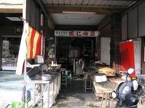 245.蝦仁肉圓店.jpg