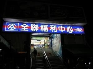 256.全聯福利中心 忠義路.jpg