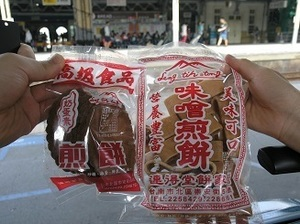 274.連得堂餅家 味噌煎餅と雞蛋煎餅.jpg