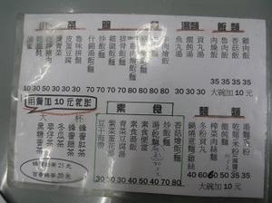 278.高雄駅近くの食堂メニュー1.jpg