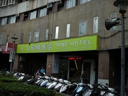 44.9ine hotel外観.jpg
