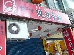 51.現烤蛋糕 大川本舗1.jpg