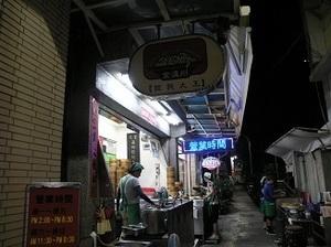 55.金温州餛飩大王.jpg