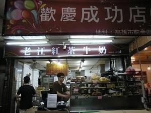 57.老江紅茶牛奶2.jpg