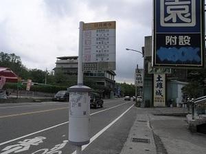61.日月禅寺バス停.jpg