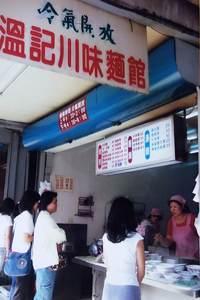 63.溫記川味麺館(嘉義).jpg