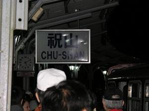 祝山駅.jpg